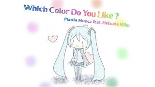 【告知】コンセプトアルバム『Which Color Do You Like?』について