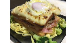 大人なクロックムッシュ【管理栄養士の朝食】