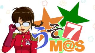 第七次ウソm@s祭り全部紹介生放送、始まります!
