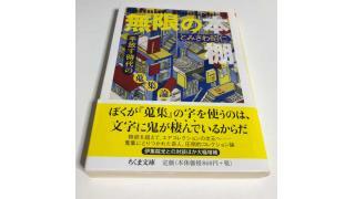 読了 無限の本棚 増殖版(ちくま文庫)