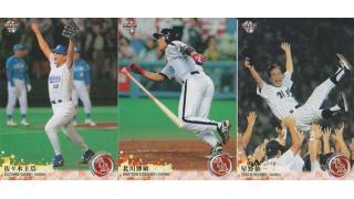 マルチスポーツ BBM スポーツトレーディングカード 平成 1Box開封