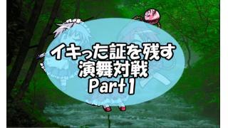 イキった証を残す演舞対戦Part1「田中」パーティ紹介