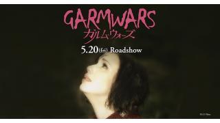『GARM WARS ガルム・ウォーズ』裁判