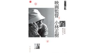 『映画監督 小林正樹』を読む〜幻の『敦煌』について