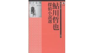 白の絶筆〜『鮎川哲也探偵小説選』で『白の恐怖』と『白樺荘事件』を一気読み!