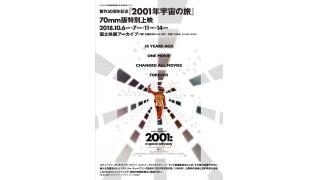 2018年に1968年の『2001年宇宙の旅』を観る