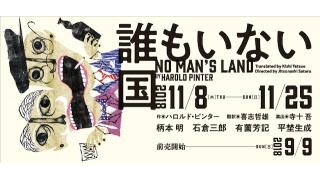 喜志哲雄が語るハロルド・ピンターの世界~『誰もいない国』と『ピンター 、人と仕事』@新国立劇場