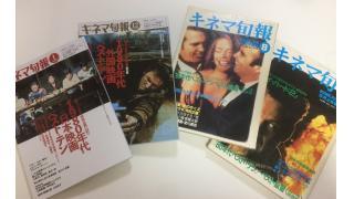 キネマ旬報「1980年代映画ベスト・テン」の1990年版と2018年版を見比べる
