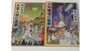 大河ドラマ『いだてん』に「天狗倶楽部」登場!〜横田順彌と古典SF三部作