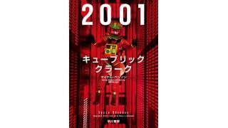 """""""完全主義者""""の素顔〜マイケル・ベンソン『2001:キューブリック、クラーク』"""