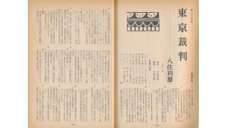 小林正樹監督『東京裁判』を観て、八住利雄脚本『東京裁判』を読む