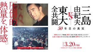曖昧で猥褻な日本と私〜『三島由紀夫vs東大全共闘 50年目の真実』