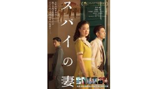 女が仮面を外す時〜黒沢清監督『スパイの妻』