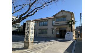 2021年に振り返る、寺田ヒロオの世界@トキワ荘マンガミュージアム