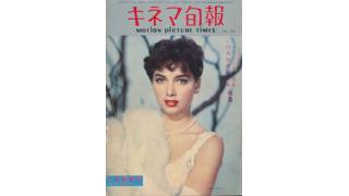 安部公房が選んだ1958年度映画ベスト・テン(全集未収録)
