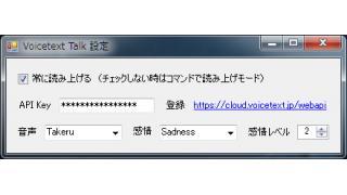 Voicetext Talk Ver1.6.0.0