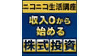 [個人まとめ記事]【ニコニコ生活講座】収入0円から始める株式投資