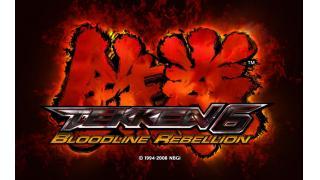 ▶鉄拳6 BLOODLINE REBELLION◀ボブでアーケードバトルモードクリアー(設定デフォルト)