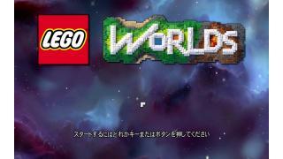 【PCゲーム】LEGO WORLDが大型アップデートで日本語対応やで!
