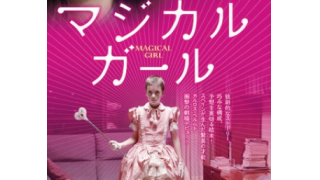 魔法も奇跡も無い話  ~映画マジカル・ガール感想~