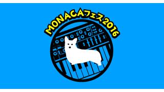 MONAKAフェス感想   ~メザメヨと呼ぶ声が聞こえ~  ブロマガ300件目