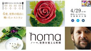 「ノーマ 世界を変える料理」 感想
