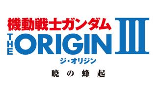 『機動戦士ガンダム THE ORIGIN III 』「暁の蜂起」&舞台挨拶 行って来た