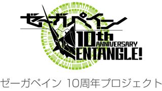 10th Anniversary ゼーガペインSBG 夏の始まり@舞浜サーバー 感想