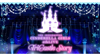 デレマス4thLIVE TriCastle Story 初日感想  ~炎陣全快~
