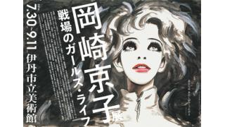岡崎京子展感想  ~幻想の現象を現像する元素~