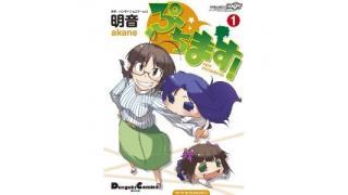 アイマス漫画ほっけ4       ~ぷちます!、カラデイ、眠り姫~