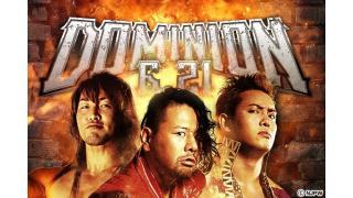 新日本プロレス 「DOMINION 6.21」 観戦記 試合結果あり