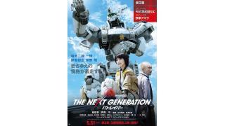 THE NEXT GENERATION -パトレイバー第2章 感想  ~ここは世界のどちら側~