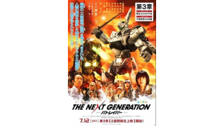 THE NEXT GENERATION -パトレイバー第3章 感想 ~イノセント、パラサイト~