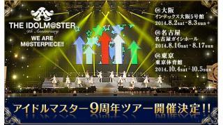 WE ARE M@STERPIECE!!  大阪 初日感想