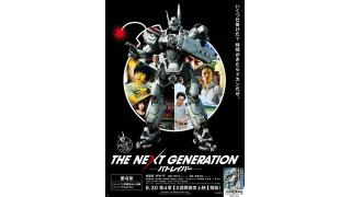 THE NEXT GENERATION  パトレイバー第4章 感想  ~正直しんどい~