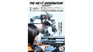 THE NEXT GENERATION -パトレイバー第5章 感想  ~しかし 恐ろしい~