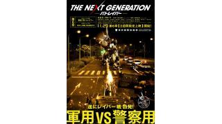 THE NEXT GENERATION -パトレイバー第6章 感想  ~さよならを言うのは、コンテンツが死ぬことだ~