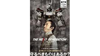THE NEXT GENERATION -パトレイバー第7章 感想  ~短くではあったが貴重な時間を浪費した~