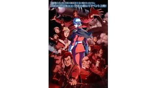 機動戦士ガンダム THE ORIGIN 1 青い瞳のキャスバル 感想