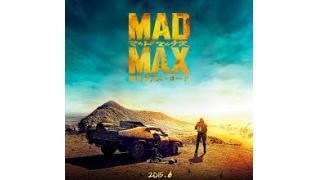 マッドマックス 怒りのデス・ロード ロケ地の砂漠に行ってきた