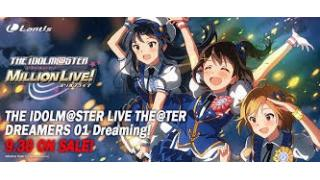 LIVE THE@TER DREAMERS 01 Dreaming!  感想