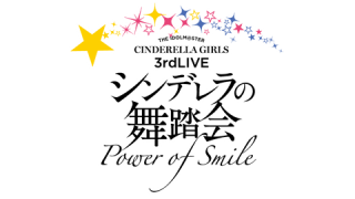 デレマス3rdライブ シンデレラの舞踏会 – Power of Smile  初日感想