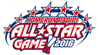 『ホームランラジオ! オールスターゲーム2016』行ってきた