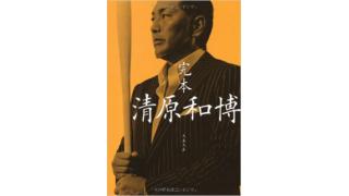 完本 清原和博 感想  ~男の修行とは?~