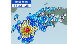 熊本地震とその余震について