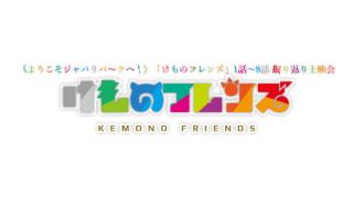 けものフレンズ1~8話振り返り放送 来場者数とコメント推移