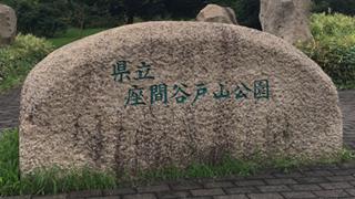 # 0641_座間谷戸山公園