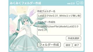 # 0720_みくみくフォルダー作成正式版公開