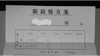 # 0403_両目-4.50